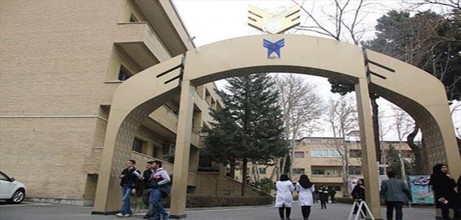 دانشگاه آزاد اسلامی / جزئیات پذیرش