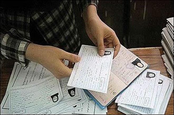 کارت ورود به جلسه آزمون دکتري
