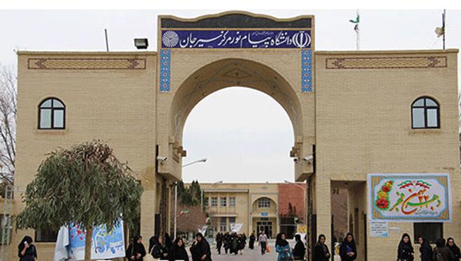 ثبت نام بدون کنکور دانشگاه پیام نور بهمن ماه